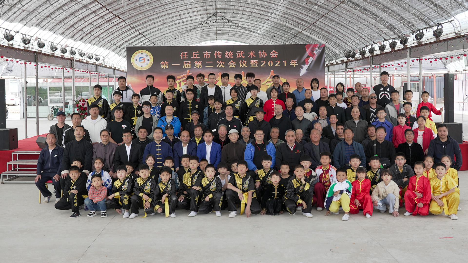 任丘市传统武术协会第一届第二次会议暨2021年武林大会